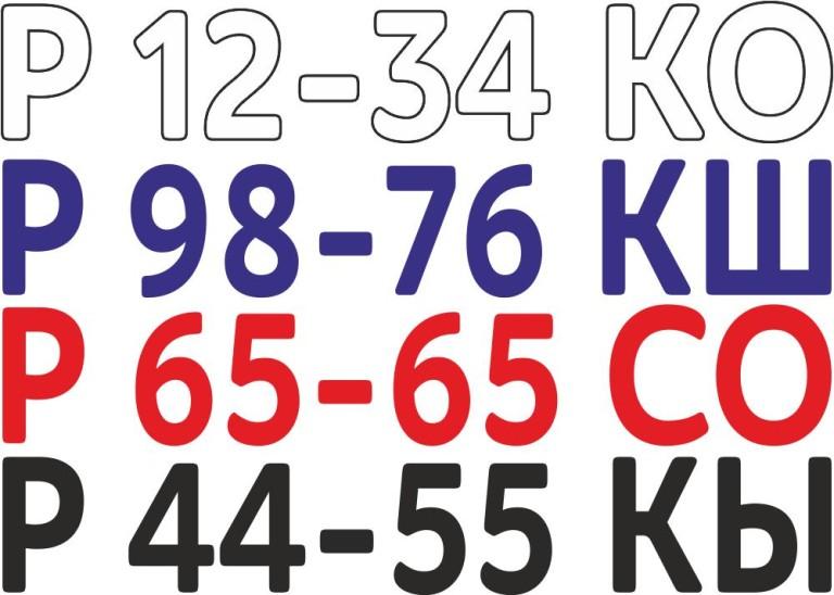 номера на лодку пвх шрифт