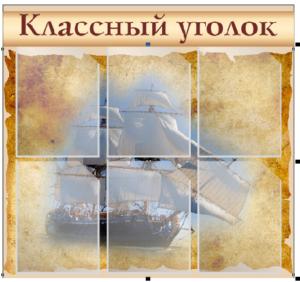 Классный уголок история карабль
