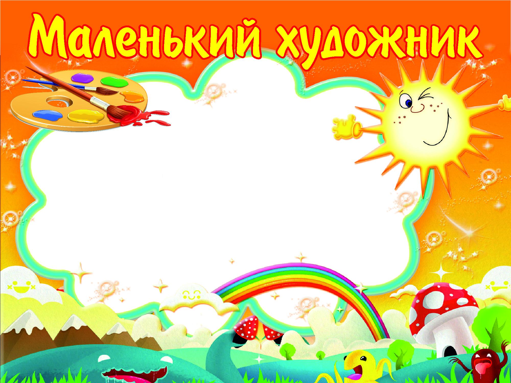Магнитный стенд информации для детского сада