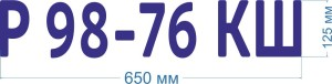 Номер на гидроцикл