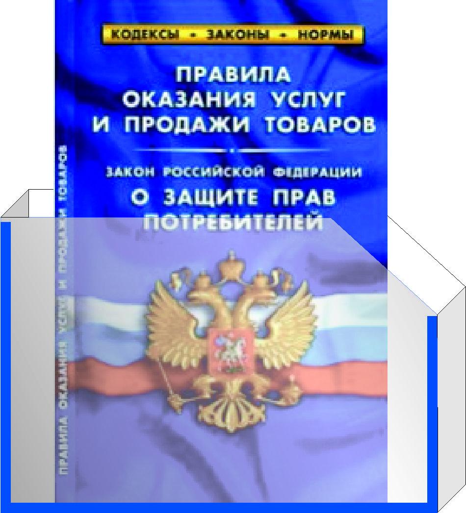 Объемный карман для книги о защите прав потребителя