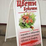 Купить штендер в Самаре