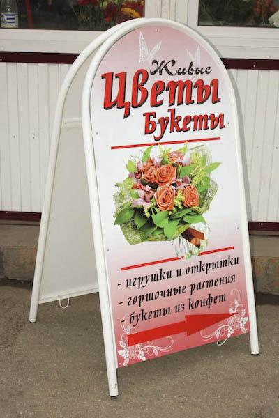 Штендер цветы