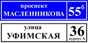 Табличка улица и номер дома