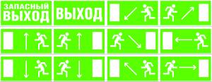 Таблички эвакуационные выходы