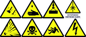 Знаки предупреждающие разные