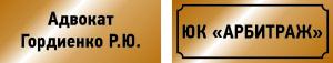 Золотые таблички в Самаре