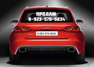 Реклама за деньги на авто в Самаре
