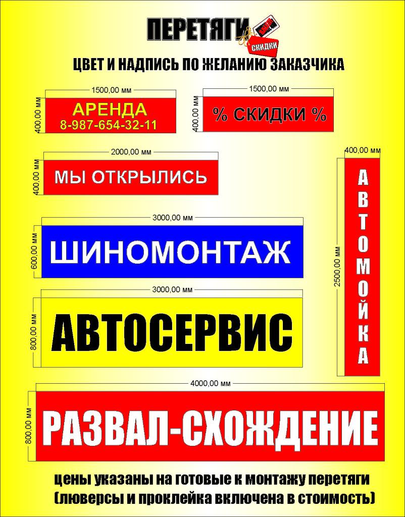 Рекламные перетяги в Самаре