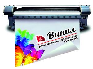Полноцветная печать на пленке