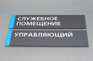 Таблички на дверь в Самаре