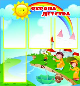4(6) Охрана детсва