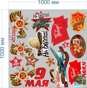 стикеры на 9 мая