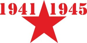 звезда 1941