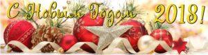 Перетяги с Новым годом