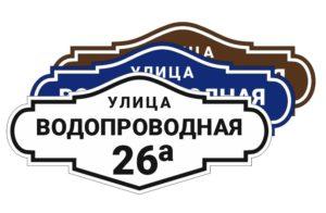 Фигурная табличка на дом купить в Самаре