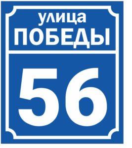 табличка с названием улицы и номером дома