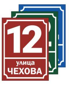 Табличка улицы