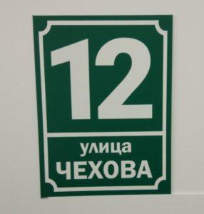 номерная табличка дома