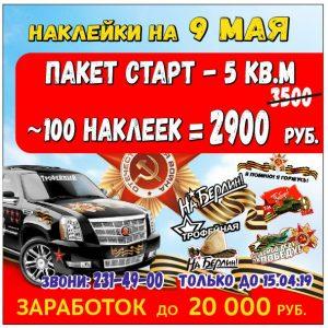 Бизнес на наклейках 9 мая в Самаре